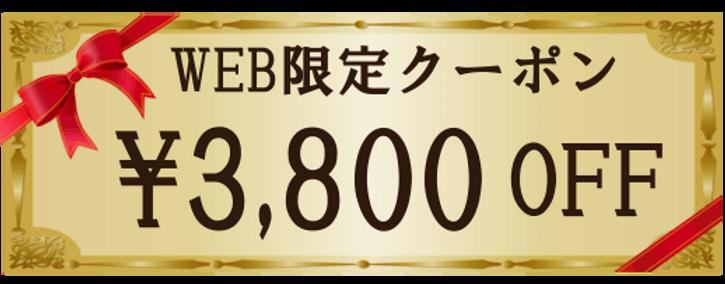 水道修理救急隊WEB限定クーポン2,000円OFF