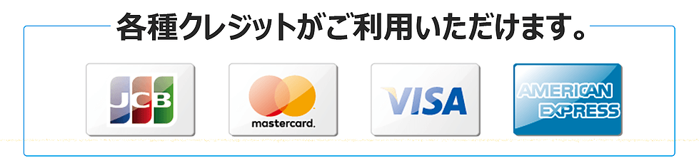 水道修理救急隊ではお支払にクレジットカードもご利用いただけます。