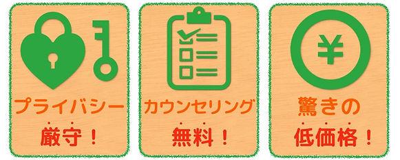 エコプ3つの2.jpg