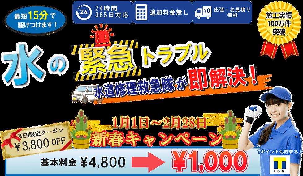 水の【新春キャンペーン】28日.png