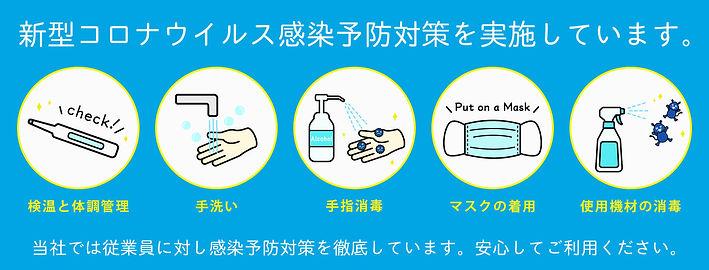 新型コロナウイルス対策実施中.jpg