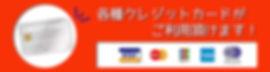 クレジットバナー(オレンジ).jpg
