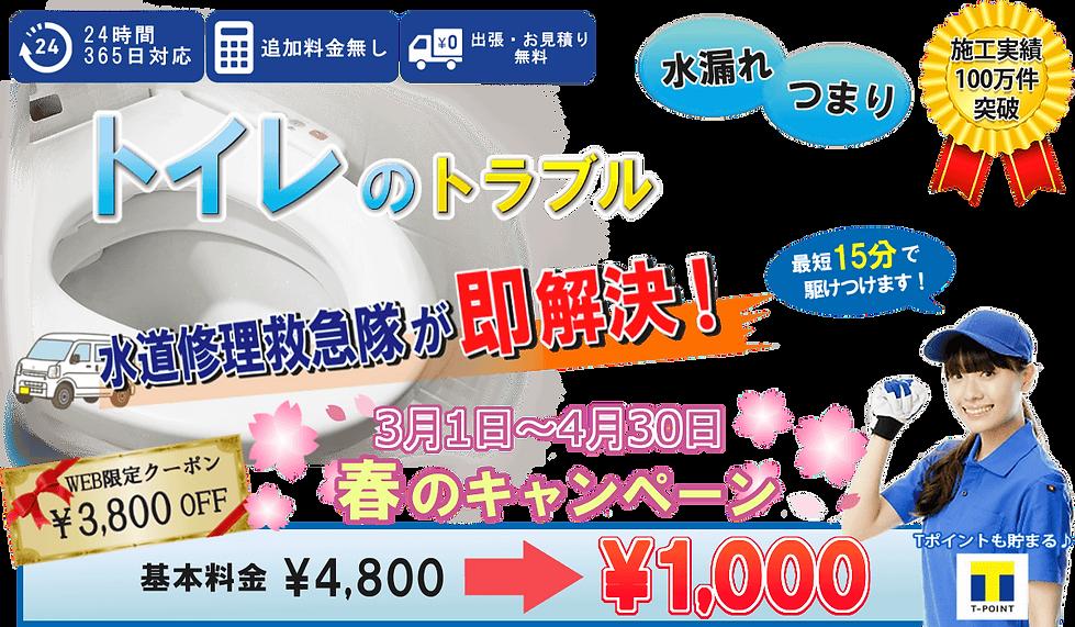 トイレの【春のキャンペーン】.png