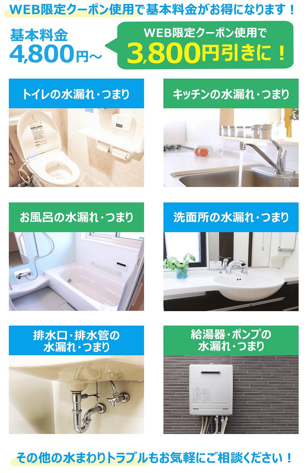 トイレ、キッチン、お風呂、洗面所、排水口、破水管、給湯器、ポンプの水漏れや詰まり(つまり)やその他の水まわりトラブルもお気軽にご相談ください!
