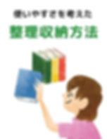 整理収納術③.jpg