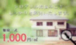 シロアリトップ1500×900 (1).png