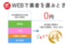 WEBでシロアリ駆除業者を選択するときのポイント