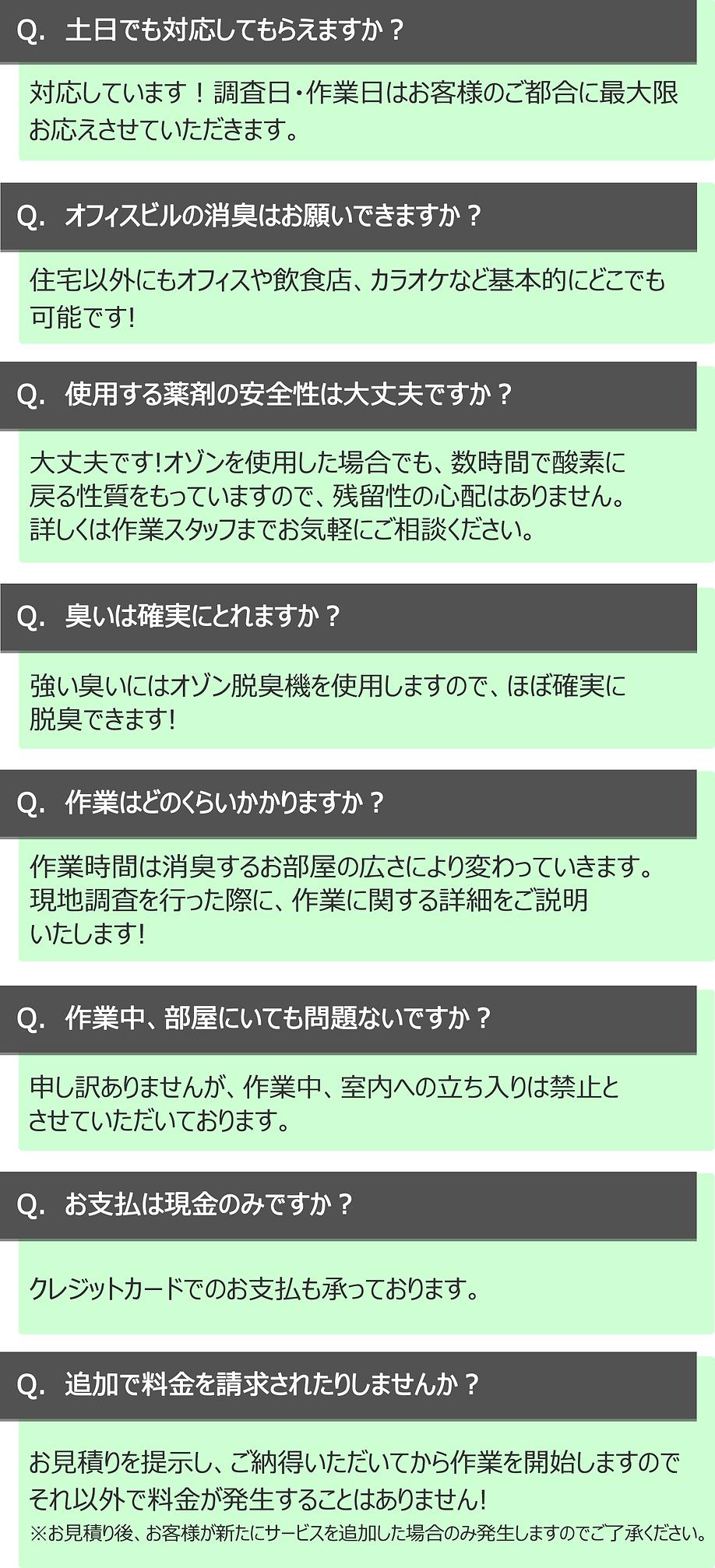 消臭作業についてのよくあるご質問一覧