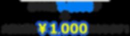 水道修理救急隊の基本料金4,800円がWEBクーポンで大変お得でな2,800円になります。