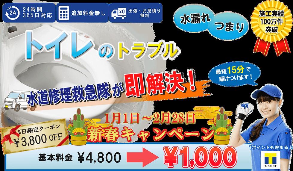 トイレの【新春キャンペーン】28日.png