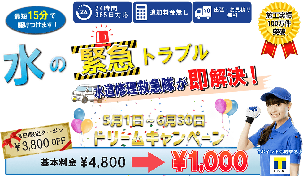 水の【ドリームキャンペーン】.png