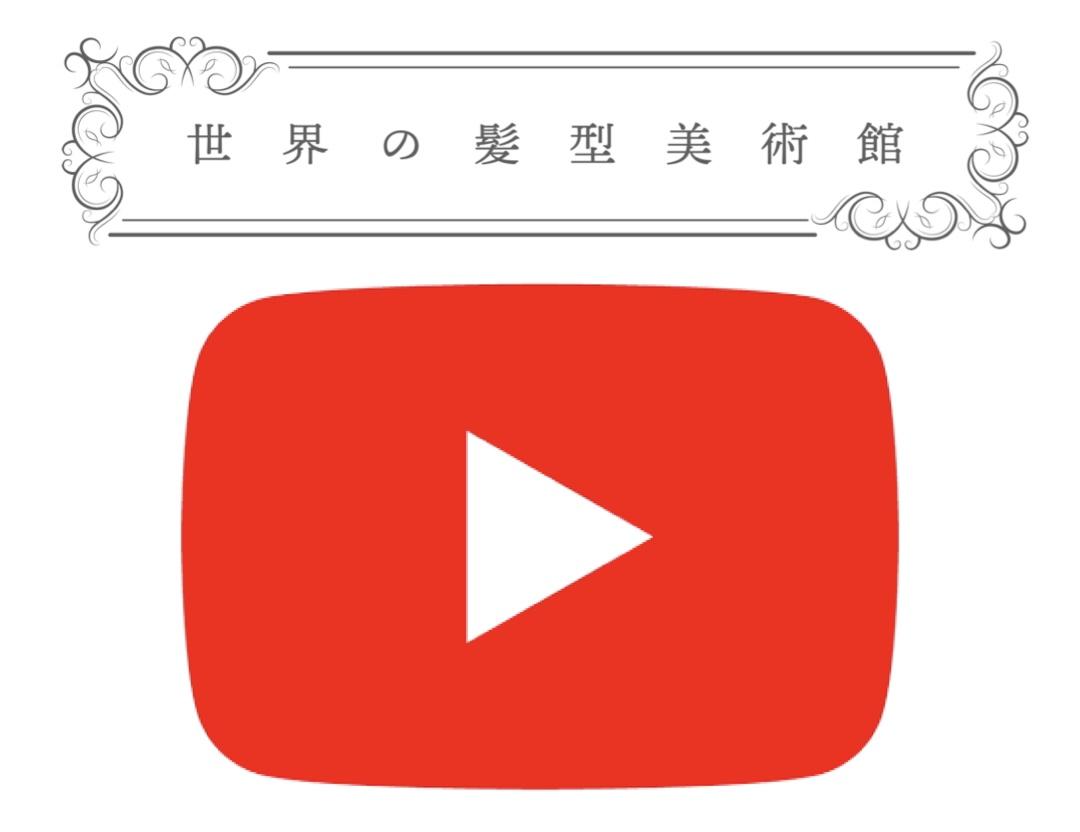 世界の髪型美術館 youtube