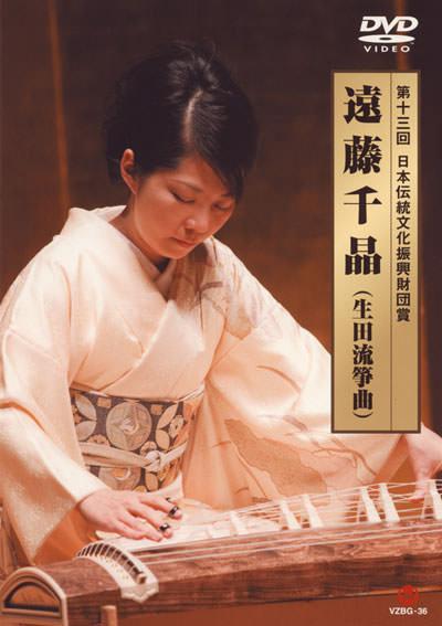DVD 「第13回日本伝統文化振興財団賞 遠藤千晶」