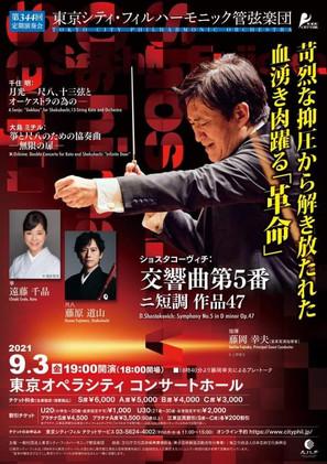 東京シティ・フィルハーモニック管弦楽団 第344回定期演奏会 出演 9/3(金)