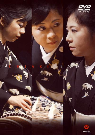 DVD「傳-つたえ-遠藤千晶箏リサイタル」2012年4月25日発売