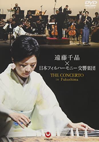 DVD「遠藤千晶×日本フィルハーモニー交響楽団-THE CONCERTO in Fukushima-」2018年11月21日発売