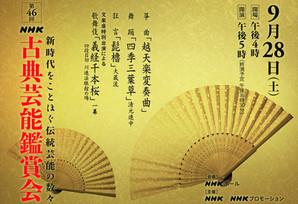 NHK古典芸能鑑賞会が放送されます