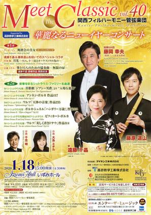 Meet the Classic vol.40 華麗なるニューイヤーコンサート