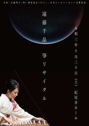 遠藤千晶箏リサイタル2021秋 開催!
