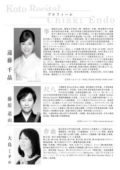 2021.4.29 遠藤千晶箏リサイタル