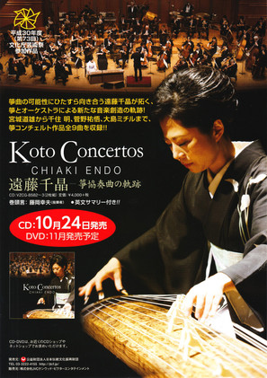 『 Koto Concertos 』CD発売