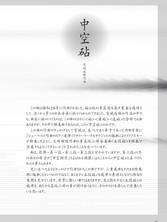 2011.10.29 - 傳 -
