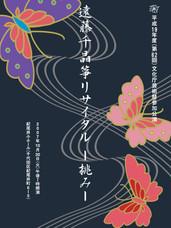 2007.10.30 - 挑み -