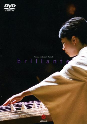 DVD「-brillante- 遠藤千晶箏リサイタル」