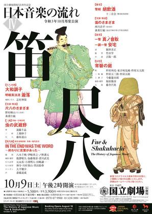 国立劇場開場55周年記念「日本音楽の流れⅣ - 笛・尺八 -」