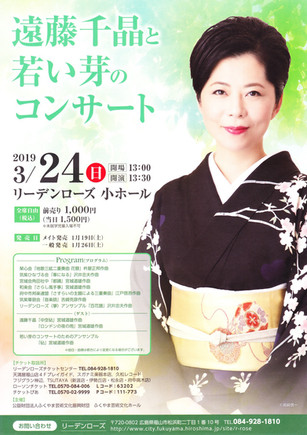 遠藤千晶と若い芽のコンサート