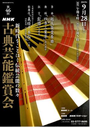 第46回 NHK 古典芸能鑑賞会