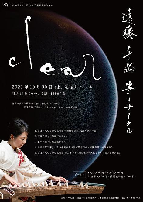 令和3年度(第76回)文化庁芸術祭参加公演 遠藤千晶箏リサイタル - clear -