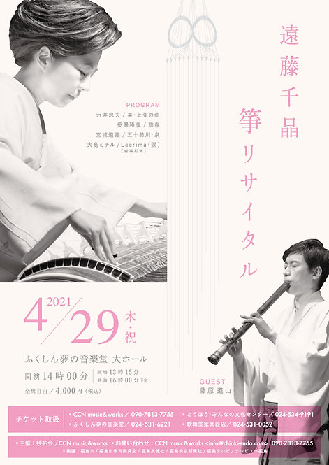 【コンサートチケット】遠藤千晶 箏リサイタル  ふくしん夢の音楽堂 2021年4月29日(木・祝)