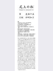 2009.5.9 凛 - soloist -