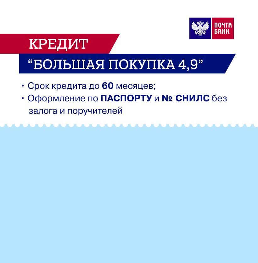 Промобокс Почта Банк (отдельный лист).pn