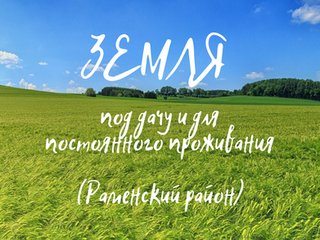 Земля в Раменском районе.png