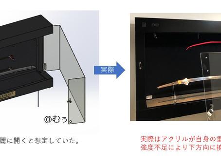 製作日記⑦ 設計ミス集