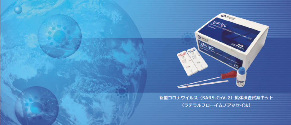 新型コロナウィルス抗体検査キット
