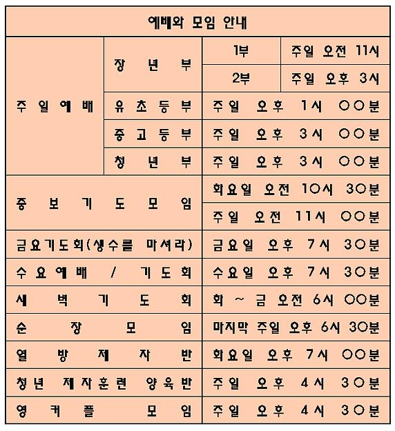 예배와 모임 안내001.png
