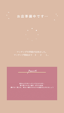 D3_マッチング待機画面.png