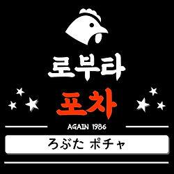 로부타-포차-최종-1 (1).jpg