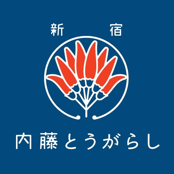 内藤とうがらしロゴ.png