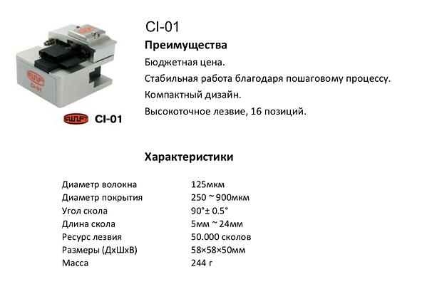 CI-01.png