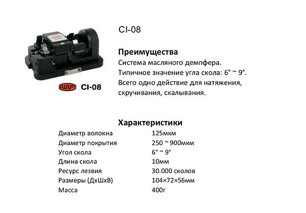 CI-08.png
