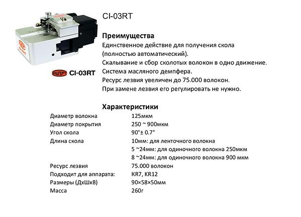 CI-03RT.png