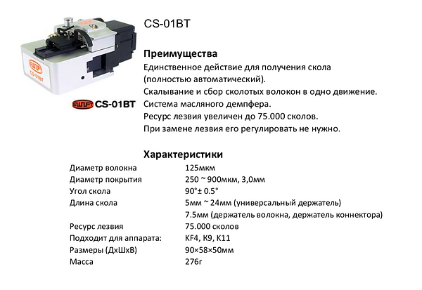 CS-01BT.png