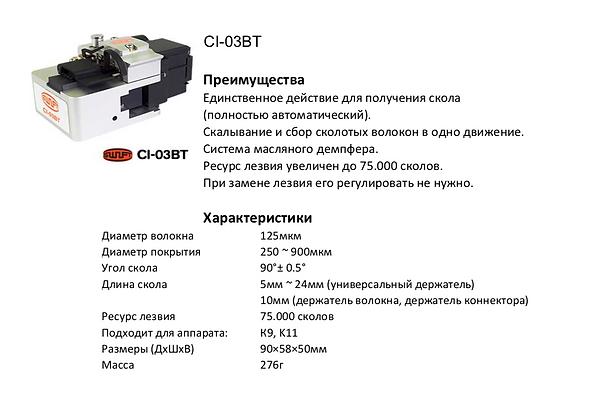 CI-03BT.png