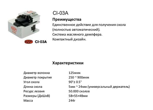 CI-03A.png