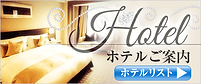 hotel_01.png