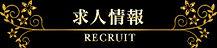 caption_recruit.jpg